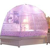 蒙古包蚊帳1.8m/1.5米床單雙人坐床有底拉鍊支架家用紋帳1.2m宿舍HRYC 萬聖節禮物