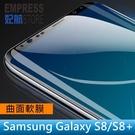 【妃航】三星 Galaxy S8/S8+ PET 曲面/滿版/軟膜 全覆蓋 防刮/疏水/疏油 保護貼/螢幕貼 免費代貼