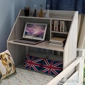 宿舍床上用筆記本電腦桌寢室小書桌床上學習桌簡約大學生懶人桌子【全館免運】