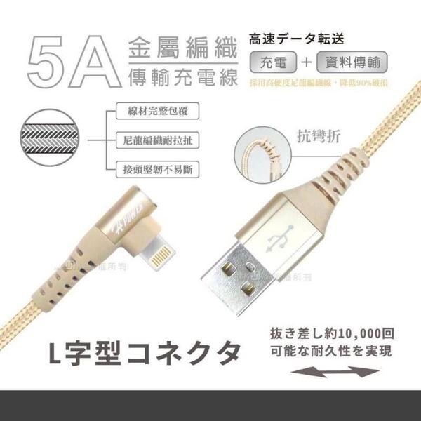 HUAWEI Mate10 (ALP-L29)《台灣製Type-C 5A手遊彎頭L型快充線 加長傳輸充電線 金屬編織線》