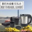旅行電熱水壺便攜出差酒店日本用304不銹鋼110V伏燒水杯0.5L小 JUST M