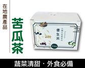 台南山苦瓜茶(15包/盒)-無糖 退火降火氣 更可製作美味蔬菜湯 外食必備【金彩食品雜貨舖】