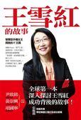 (二手書)王雪紅的故事:智慧型手機女王與她的IT王國