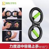 8字型腕力器臂力器籃球羽毛球腕力訓練器材多功能健身器練手腕 全館免運