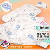 《Embrace英柏絲》(狗狗散步)Tencel天絲 吸濕排汗 兒童三件組 鋪棉床墊+涼被+童枕 幼兒園午睡必備