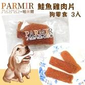 *KING*PARMIR帕米爾 鮭魚雞肉片3入 手作肉類零食.不含防腐劑.狗零食