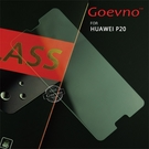 Goevno HUAWEI P20 / P20 Pro 玻璃貼 9H硬度 螢幕玻璃膜 鋼化膜 非滿版