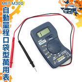 『儀特汽修』小型電表 名片型電表 口袋型電表 迷你超薄一體化設計-多功能萬用表 MET-M300