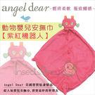 ✿蟲寶寶✿【美國Angel Dear 】...