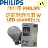 飛利浦 PHILIPS LED 新款球泡型 燈泡 6500K 11W 晝光色白光 1入