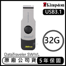 金士頓 Kingston DataTraveler SWIVL 32G USB3.1 Gen1 隨身碟