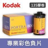 【效期2021年8月】現貨 PORTRA 800 135 底片 Kodak 柯達 800度 彩色 負片 單捲 屮X3
