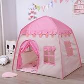 兒童帳篷玩具室內公主 女孩娃娃家夢幻小城堡寶寶游戲屋超大房子