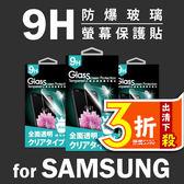SAMSUNG J7 2016版 9H 防爆 玻璃 手機 螢幕 鋼化 保護貼 保護膜 防指紋 觸控靈敏 MQG膜法女王