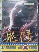 挖寶二手片-H11-002-正版DVD*港片【鬼債】-戴雲星*蒂珊素