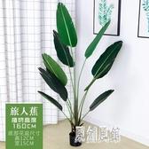 大型仿真植物北歐旅人蕉綠植盆栽龜背葉龜背竹客廳植物裝飾 LR10458【原創風館】