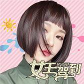 假髮女短假髮BOBO頭短直髮韓系空氣瀏海假頭髮套
