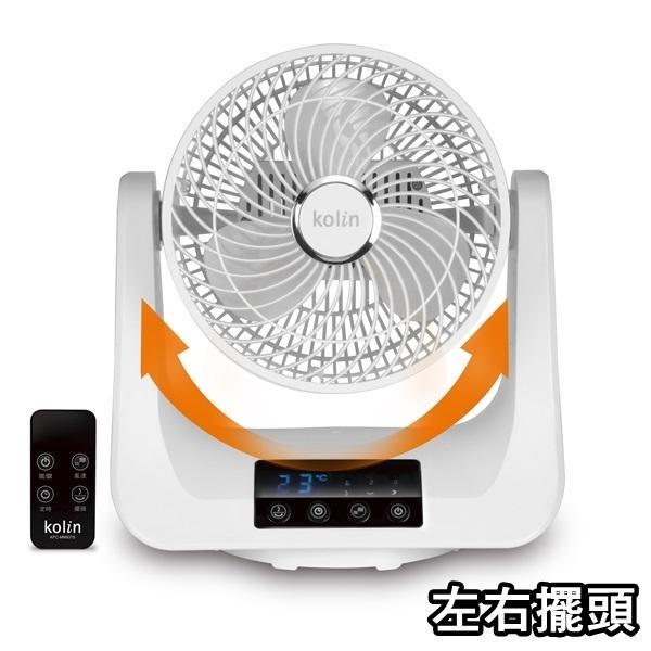 【歌林】3D立體擺頭循環扇(LCD)KFC-MN937S 保固免運