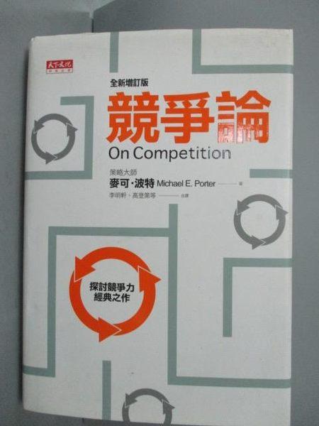 【書寶二手書T7/財經企管_XDC】競爭論(全新增訂版)_李明軒, 麥可‧波特