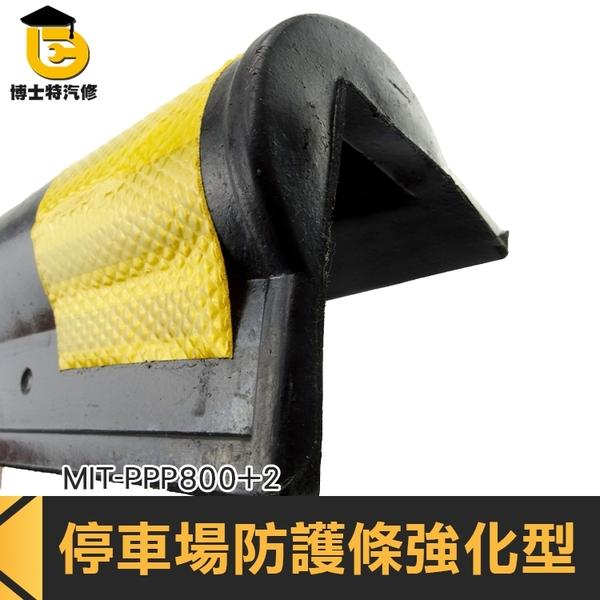 博士特汽修 橡膠護角條 車庫反光防撞條 車間柱子保護條 橡膠護牆角 反光圓護角 直角保護