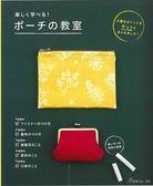 簡單製作各式收納包裁縫教學作品集
