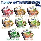 【24罐組】MONGE瑪恩吉 優鮮蔬果養生湯貓罐80g 特別添加果寡糖 貓罐頭*KING*