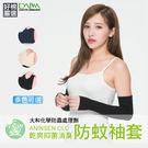 【好棉嚴選】日本防蚊技術! 透氣 保濕防曬抗UV露指袖套 BZF766