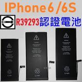 APPLE IPhone 6 6S 認證電池 1810mah 1715mah 台灣保固 公司貨 商檢認證合格 原廠等級【采昇通訊】