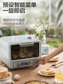 電烤箱家用烘焙小型迷你多功能全自動蛋糕蒸汽烤箱15升YYP ciyo 黛雅