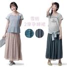 日本最新兩穿超柔雪紡孕婦裙 長裙 孕婦裝(S-2L)【BA0032】