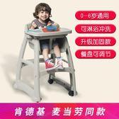 肯德基餐桌椅兒童餐椅寶寶餐椅必勝客BB椅酒店餐廳寶寶餐桌椅塑料椅 七夕節活動 最後一天