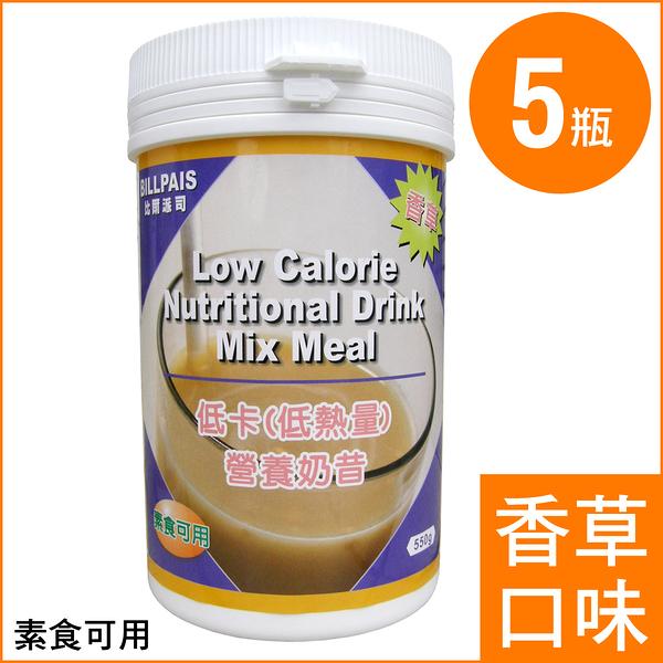 香草奶昔 低卡(低熱量)營養奶昔-5瓶/組(550公克/瓶-熱量9.6)附湯匙【BILLPAIS】Vanilla-Low-5