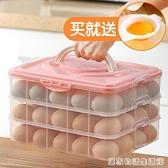 家用20格雞蛋盒冰箱用收納盒廚房食品保鮮儲物盒蛋架托裝雞蛋神器 聖誕節全館免運