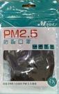 【淨舒式】防霾口罩PM2.5/片/包