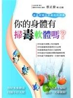 二手書博民逛書店《你的身體有掃毒軟體嗎?信息密碼水是最佳的掃毒》 R2Y ISBN:986609782X