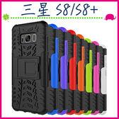 三星 Galaxy S8 S8+ 輪胎紋手機殼 全包邊背蓋 矽膠保護殼 支架保護套 PC+TPU手機套 炫紋後殼