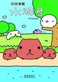 (二手書)水豚君四格漫畫