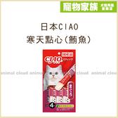 寵物家族-日本CIAO寒天點心(鮪魚)15g*4支入