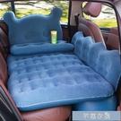 車載充氣床車用后座氣墊通用型汽車后排睡覺旅行兒童睡墊床墊轎車 快速出貨YYS