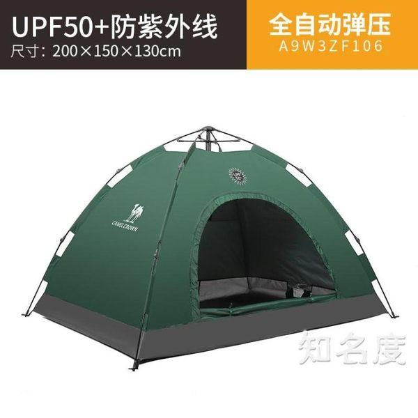 戶外帳篷 全自動帳篷戶外3-4人野營加厚防雨2人防暴雨雙人野外露營帳篷T 4色