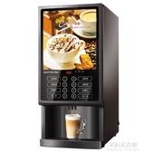 新諾 速溶咖啡機商用全自動奶茶一體機熱飲機辦公室冷熱型飲料機  朵拉朵衣櫥