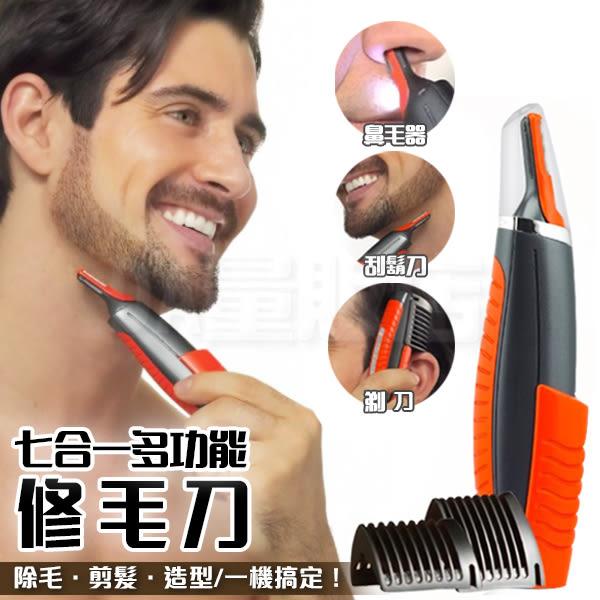 七合一多功能修毛刀 剃鬚刀 除毛機 剃刀 鼻毛器 刮鬍刀 剪髮器(V50-2371)
