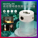 HANLIN USB充電雙噴霧化加濕器 夜燈 精油霧化加濕器 超聲波加濕器 雙模式加濕器 靜音加濕器