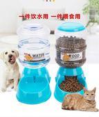 寵物飲水器自動喂食器喂水貓咪飲水機喝水器泰迪狗碗食盆狗狗用品 【好康八八折】