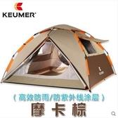 熊孩子☃KEUMER帳篷戶外3-4人 2人全自動家庭露營野營帳篷(主圖款)