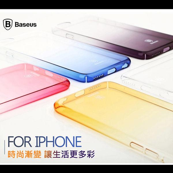 I PHONE6 plus I6 I6+ 倍思 Baseus 時尚 漸層 硬殼 透明 全包覆 鏡頭保護 漸變 手機殼 保護