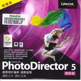 [哈GAME族]可刷卡 滿額免運費 訊連 CyberLink 相片大師5 PhotoDirector 5 隨機版 等同極致版