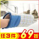 微波爐隔熱手套 十字純棉加厚套 顏色隨機【AE02335】大創意生活百貨