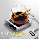 暖小白 智能恆溫保溫杯墊 保溫底座 保溫盤 三檔溫控 重力感應斷電 觸控 USB充電