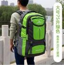 背包男雙肩包特大旅行包女大容量超大登山旅游書包打工出差行李包 小山好物